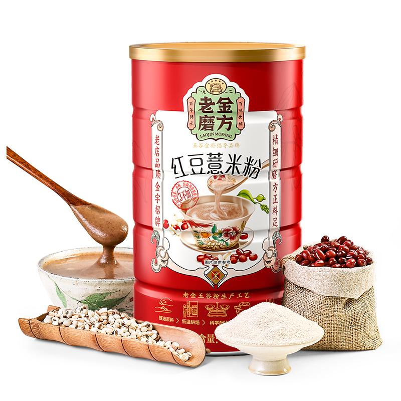 老金磨方红豆薏米粉薏仁代餐粥去除五谷杂粮冲饮早餐懒人食品濕气 - 图0