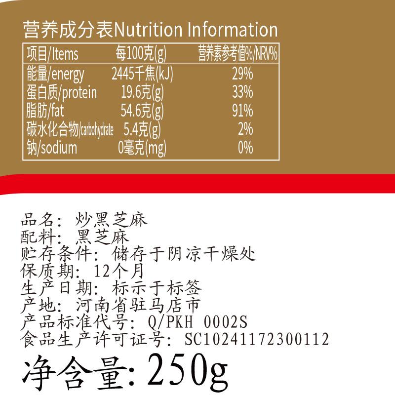 好味氏黑芝麻熟 即食干吃香脆大颗粒芝麻 无染色无添加炒芝麻250g
