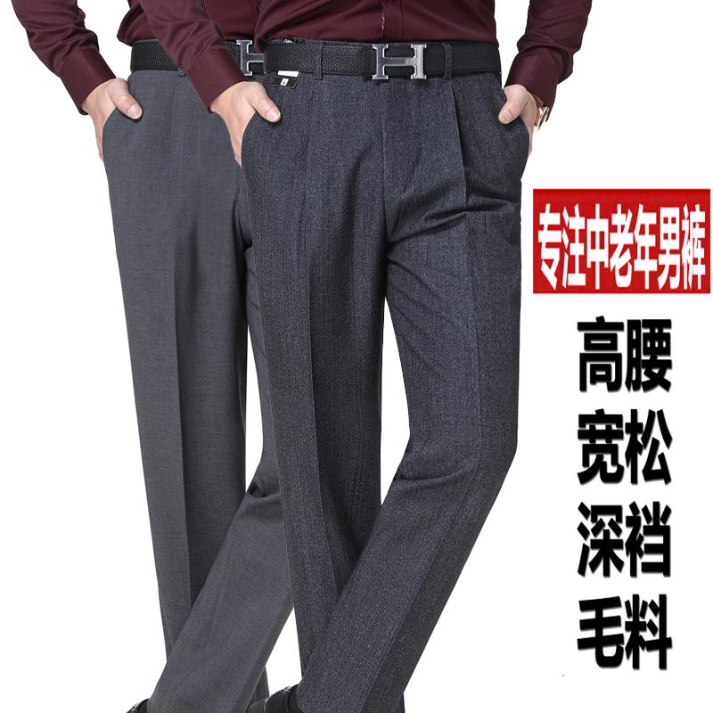 圣得西西裤男裤厚款中老年高腰深裆宽松直筒免烫毛料单褶休闲长裤