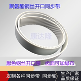 Polyurethane steel wire timing belt PU opening with double-sided teeth 3M5M8M T10AT20 XL L14M transmission belt