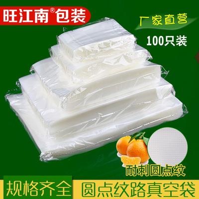 家用网纹路抽真空食品包装袋熟肉粽子狗猫粮塑封口机压缩保鲜袋子