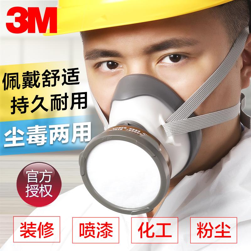 正品3M防毒面具防塵面罩防粉塵防毒口罩防工業化工氣體防異味面具