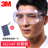 3M goggles anti-shock labor protection welding welding goggles splash-proof riding transparent dust-proof wind-proof sand-proof smoke
