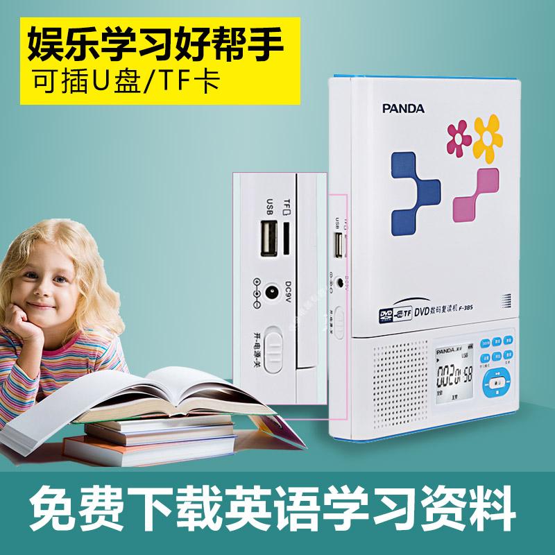 PANDA/熊猫 f-385光盘cd机dvd播放机学生英语学习复读机随身听碟片播放器可充电便携式