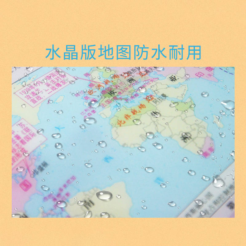 水晶版 重点事件战役 大事年表 世界历史长河地图 中国 59cm × 43cm 世界历史大事年表 中国