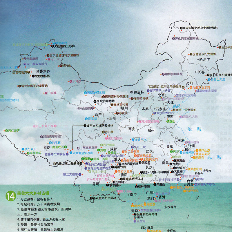 中国地图旅游书含景点介绍 旅游书籍 新版中国自助游地图集 城市 路线 景点 新版 2018 游遍中国 中国旅游地图册 中国地图 DIY 赠