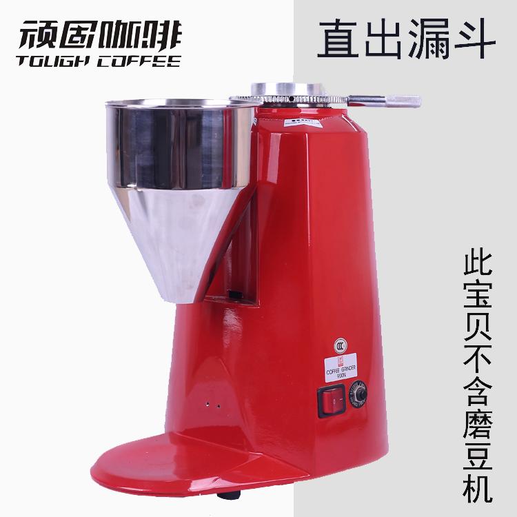 直出漏斗 小丸子 適用於飛馬900N,JX600,HC600樂呵呵咖啡磨豆機