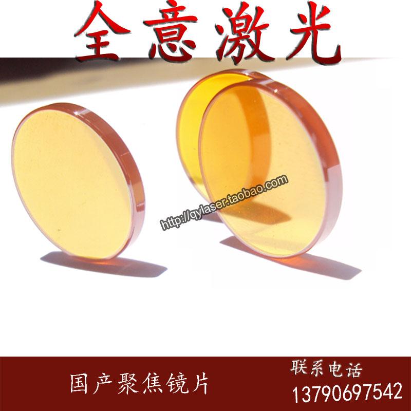国产18 19 20激光聚焦镜片透镜片 激光镜片切割机雕刻机配件