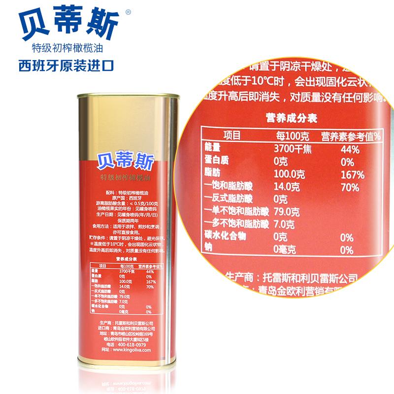 送6L油西班牙原装进口特级初榨贝蒂斯橄榄油1L升*12罐进口食用油
