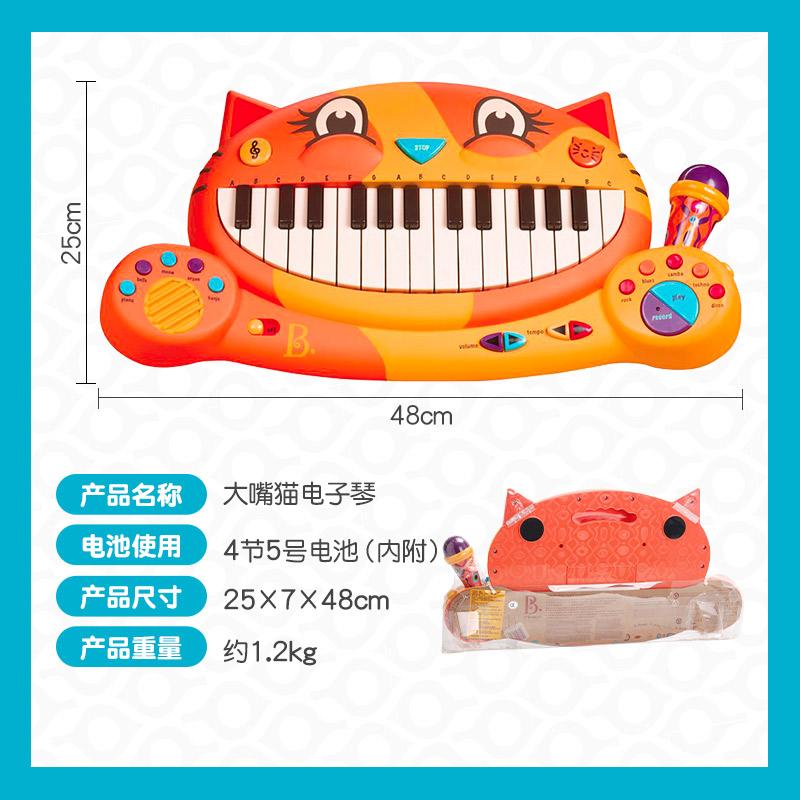 比乐B.toys大嘴猫琴宝宝卡通早教益智电子琴音乐男女儿童钢琴玩具