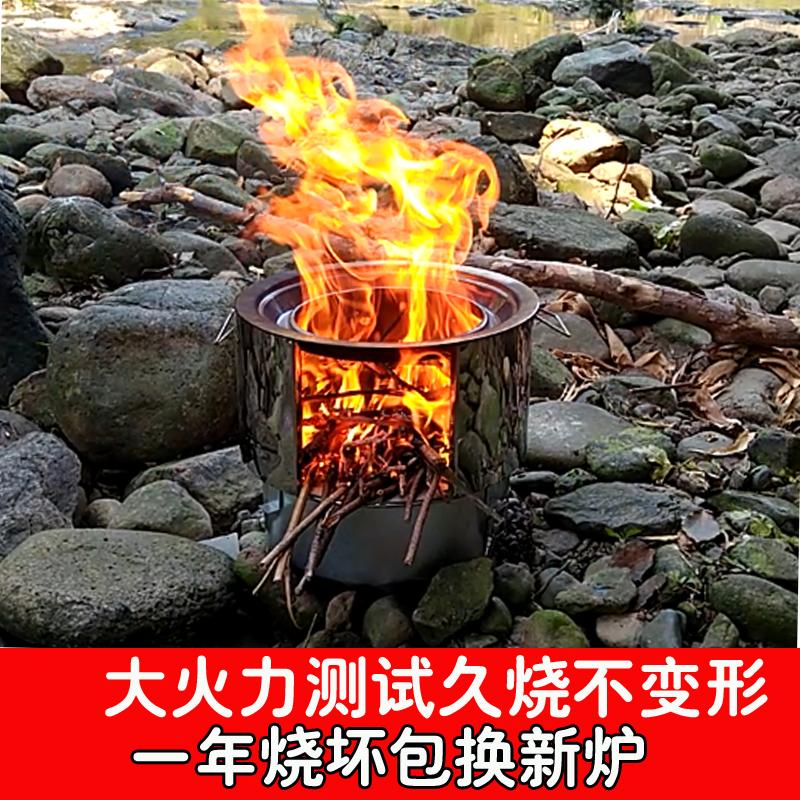 柴火炉子户外野炊炉具便携炉灶酒精炉野营炉防风野营用品野外炉具