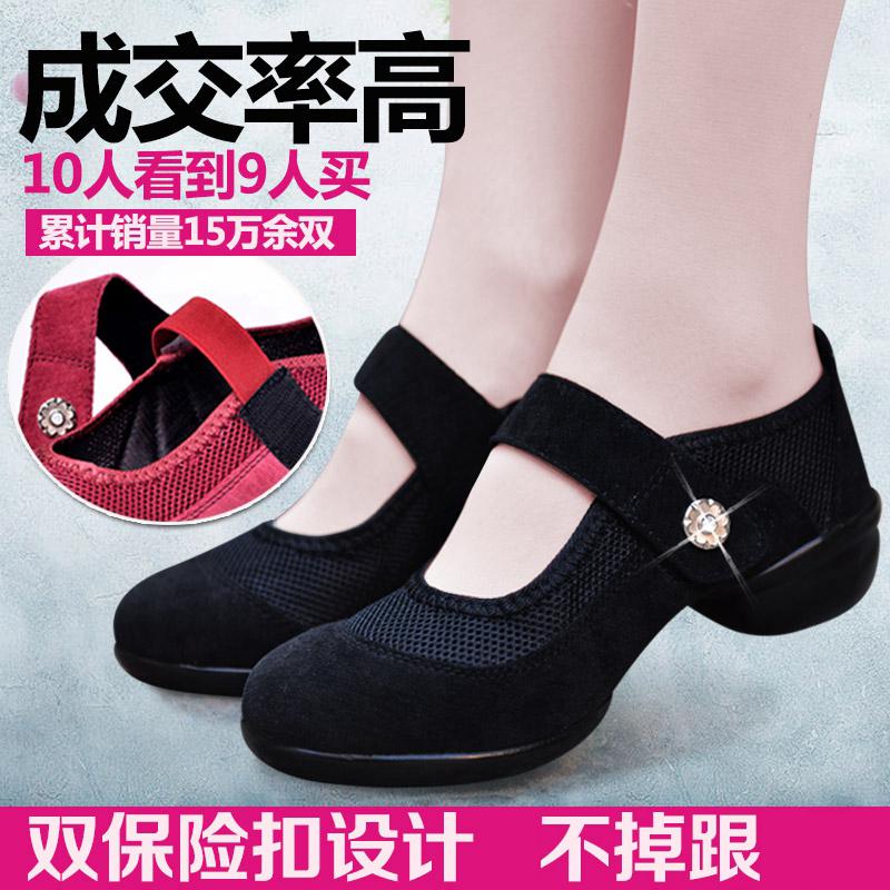 牛霸道舞蹈鞋女网面爵士舞鞋女软底跳舞鞋女鞋广场舞鞋春夏季899