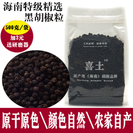 正宗海南特级黑胡椒粒500g包邮牛排调料烧烤家用特产研磨黑胡椒粉