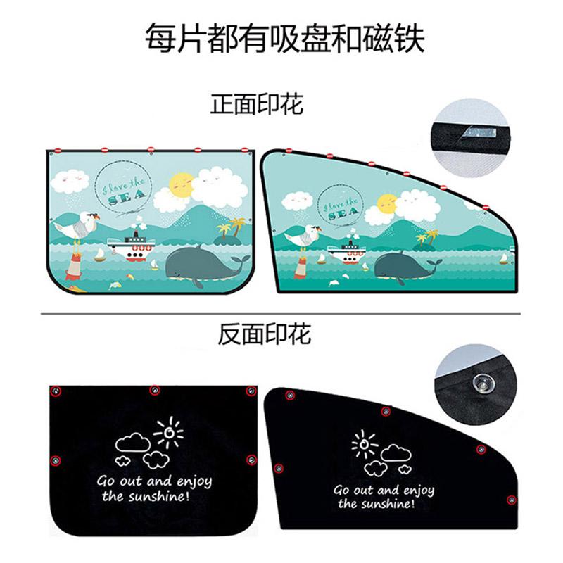 汽车窗帘磁姓侧窗伸缩遮阳帘通用型后排吸盘式防晒隔热车用遮光板