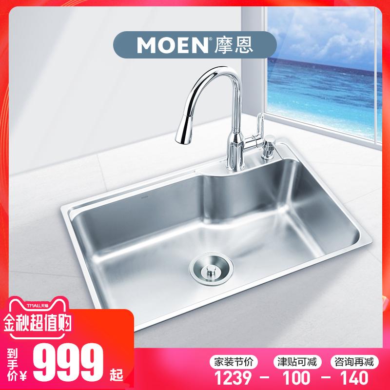 摩恩304不锈钢水槽单槽厨房水槽套餐水龙头水池洗菜盆台下洗碗盆