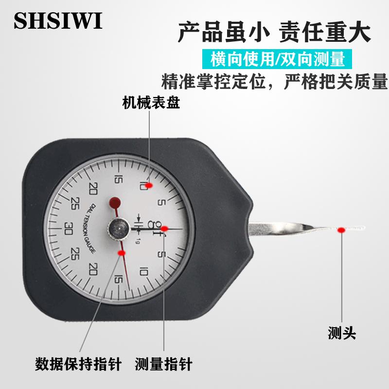 思为 手持式测克计张力计接点测力计指针式SEG以g为单位单针 双针