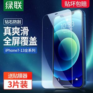 绿联iPhone12钢化膜11适用于苹果13手机贴膜12ProMax全屏覆盖防窥xs全包膜十二mini迷你防偷窥高清8p磨砂防摔