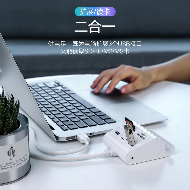 绿联 USB3.0分线器SD卡读卡器多合一笔记本电脑高速加长hub集线器tf/ms卡多功能m2读卡器多接口转换usb扩展器