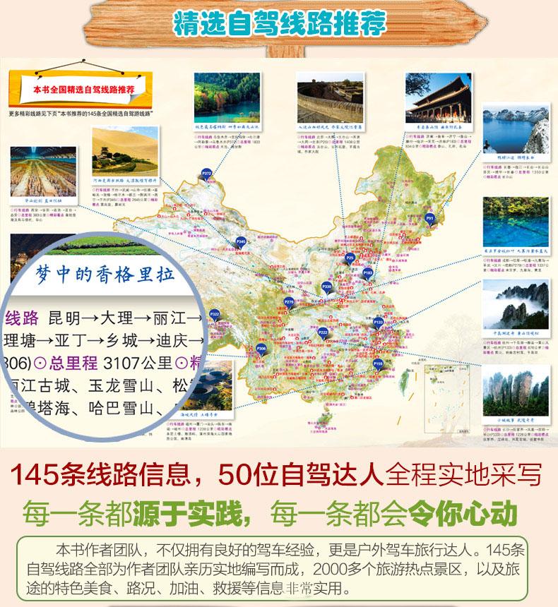 【赠5样】中国自驾游地图集 旅游自助游 145条全国精选自驾线路景点新疆西藏内蒙 中国地图旅行攻略2