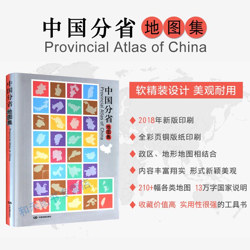 景点 旅游信息各省市级地图详解 自然概况 交通 政区 正版 开地图册 16 中国分省地图集 全新版 2018