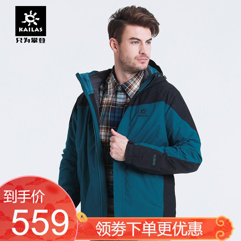 凱樂石戶外衝鋒衣男女秋冬新款防水保暖透氣三合一衝鋒衣潮牌外套