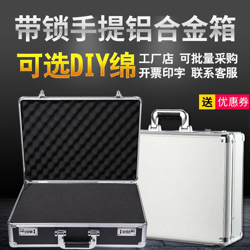 手提式密码箱铝合金工具箱公文件保险家用收纳盒金属箱子带锁小号
