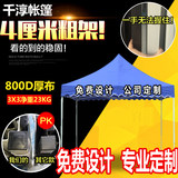 Outdoor advertising folding awning canopy corners stall telescopic umbrella canopy legs sub tent awning canopy