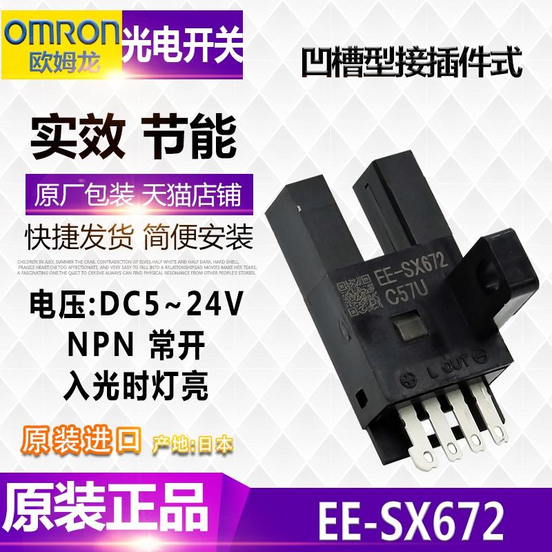 原裝歐姆龍感測器 OMRON 凹槽型感應光電開關 EE-SX672 NPN 常開