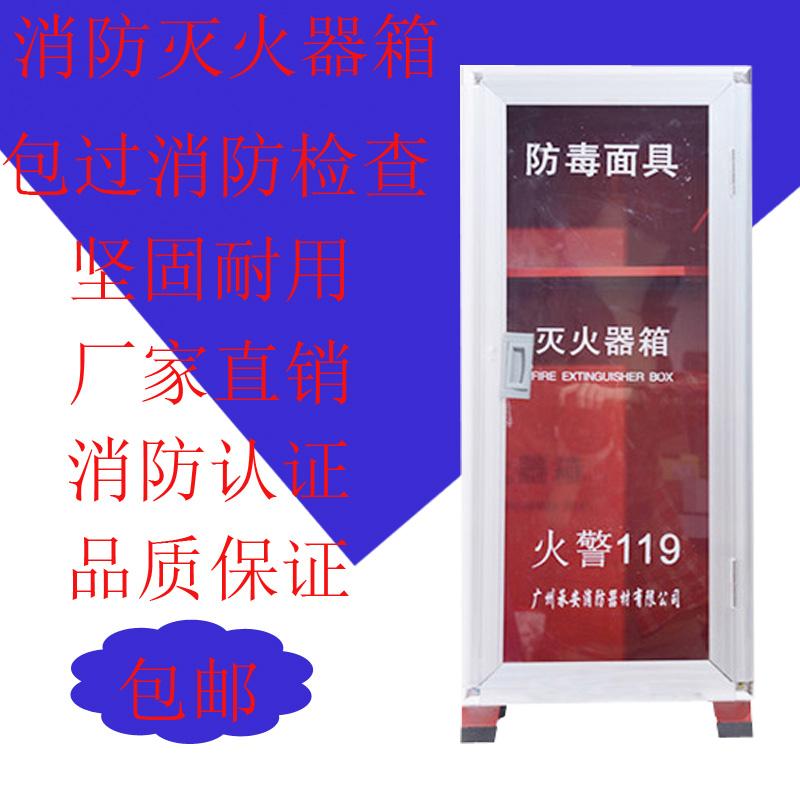 灭火器箱 2017新款铝合金有机玻璃干粉4*2+2大号消防器材工厂仓库