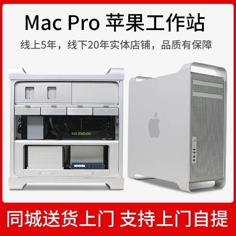Apple/苹果工作站 Mac Pro MB871 MC561 后期制作达芬奇调色主机