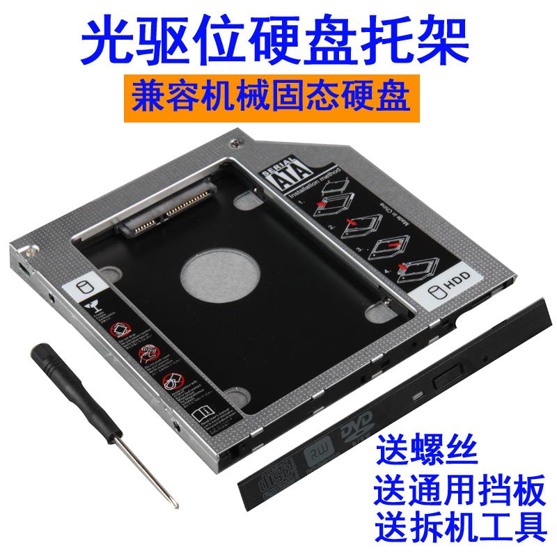 笔记本光驱位硬盘托架 固态硬盘机械硬盘ssd光驱位支架托架盒 12.7mm 12.5mm 9.5mm 9.2m 9.0mm 8.9mm 9毫米