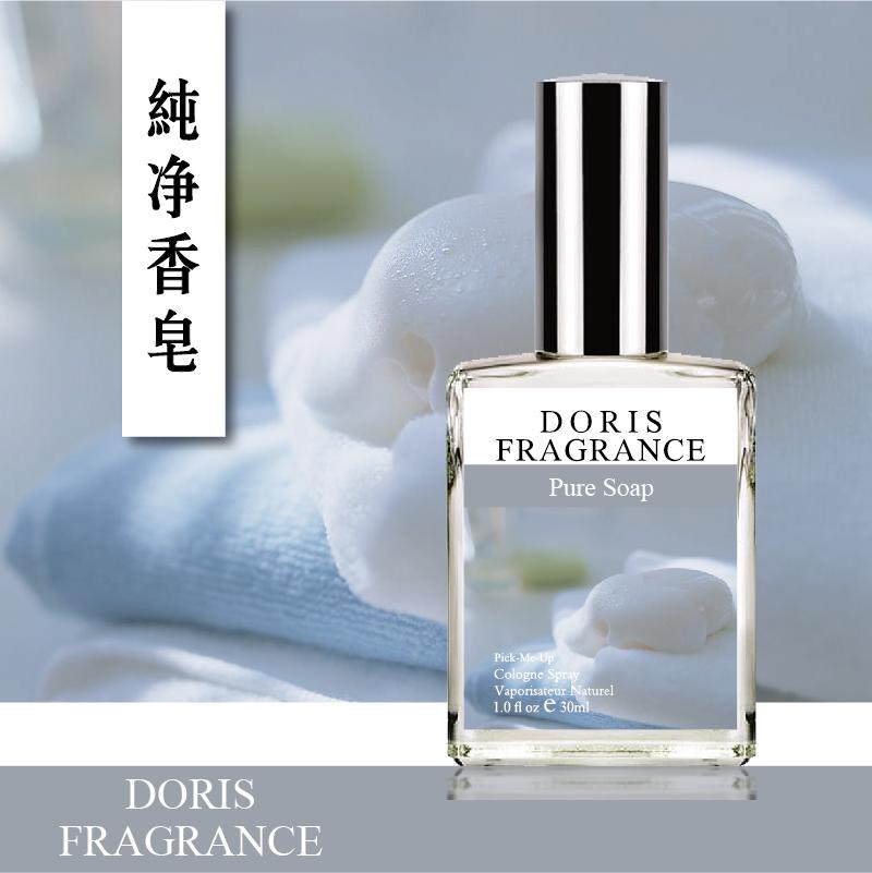 DORIS Pure Soap純淨香皂 香皂肥皂洗衣液洗衣粉香調 持久淡香水