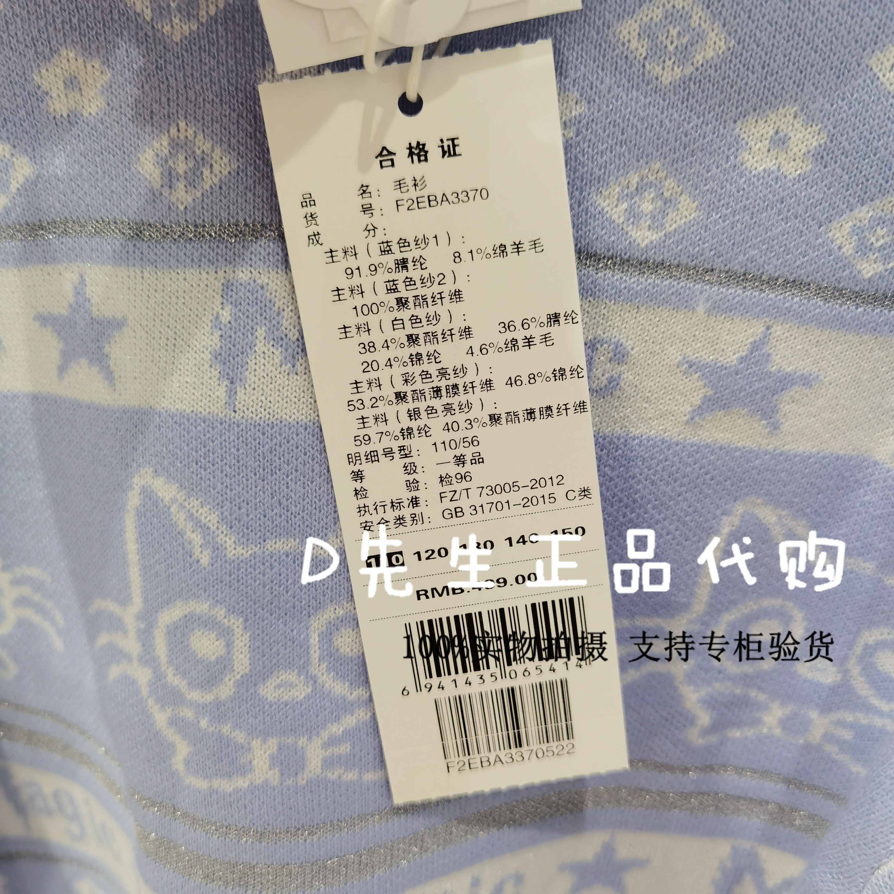 F2EBA3370 mini peace太平鸟童装2020秋装新款女童毛衫针织衫 499 - 图2