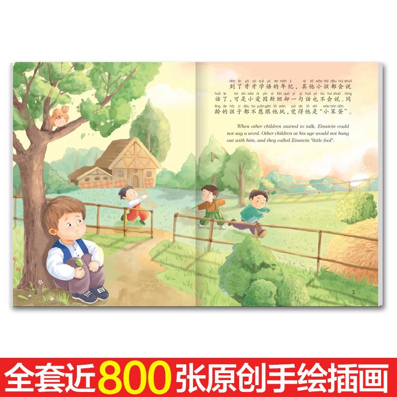 20册写给儿童的影响孩子一生的中外名人故事版注音版一二三年级课外书名著必读小学生课外阅读书籍6-12周岁世界名人传记成长励志