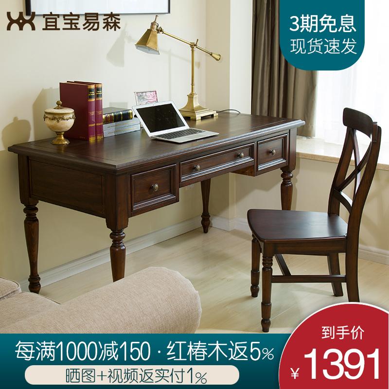 美式實木書桌美式鄉村書桌椅組合歐式電腦桌簡約美式辦公桌書房桌