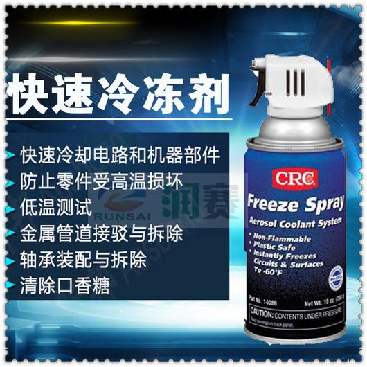 美国CRC14086急速冷冻剂高温冷却剂马达电路板设备快速制冷剂降温