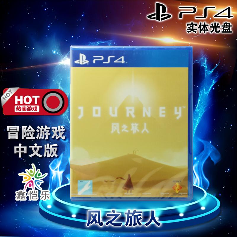 現貨全新正版 國行PS4遊戲 風之旅人 簡體中文版