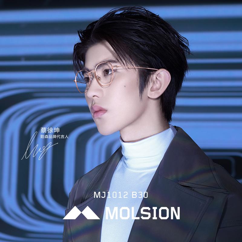 【99预售】陌森近视男女2020年新品眼镜架蔡徐坤同款轻钛眼镜框