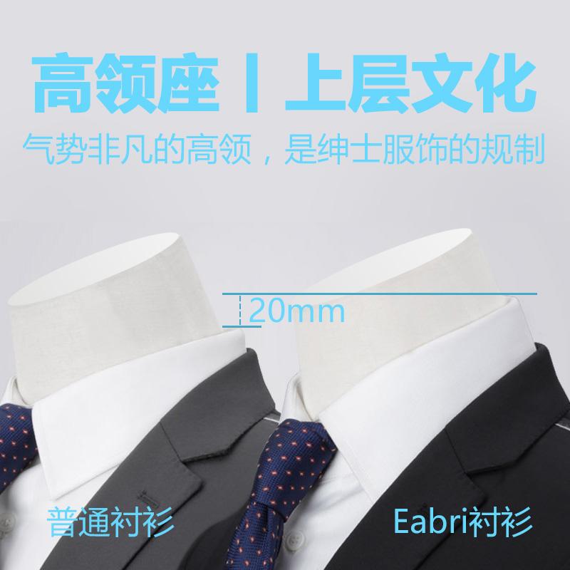 2018款Eabri男士DP成衣衬衣全免烫英法式衬衫  高唯小斜纹
