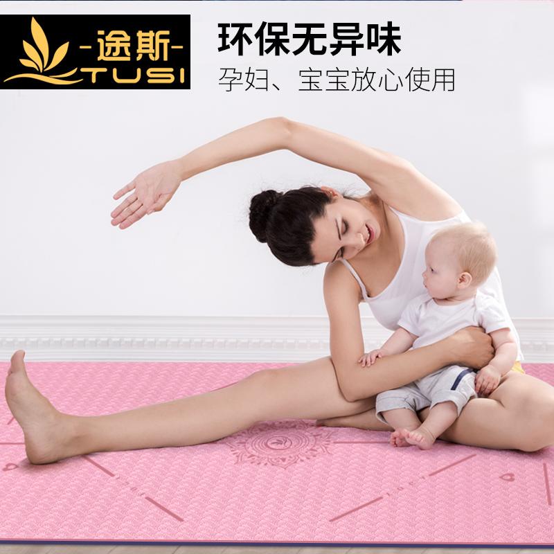 瑜伽垫加厚加宽加长tpe初学者瑜珈垫女防滑男士健身垫子地垫家用