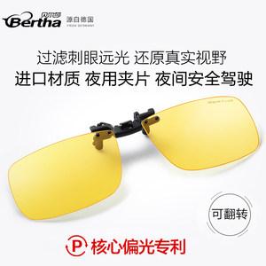 Bertha偏光夜视眼镜夹片防远光司机专用夜间驾驶开车近视男女墨镜