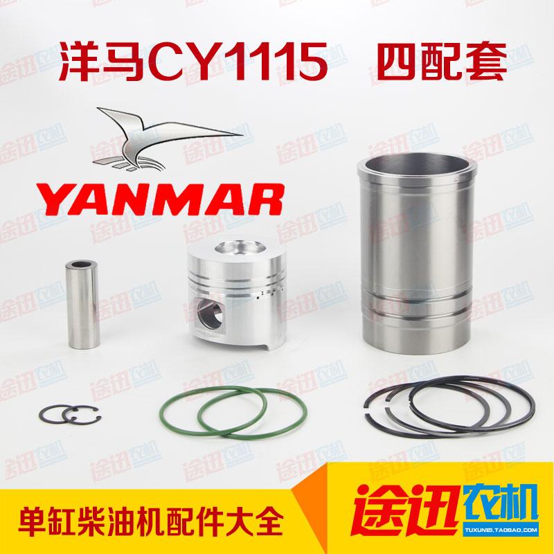 CY1105 CY1115 SSY1115缸套活塞四配套 洋马单缸柴油机配件20马力