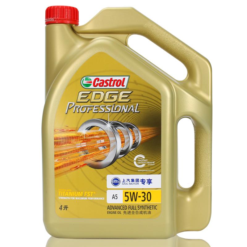 嘉实多极护5W-30全合成机油钛流体汽车润滑油适用大众别克SN级4L