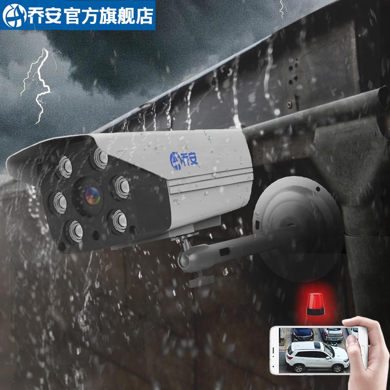 乔安网络摄像头1080P高清夜视家用室外防水超市工厂200万数字监控