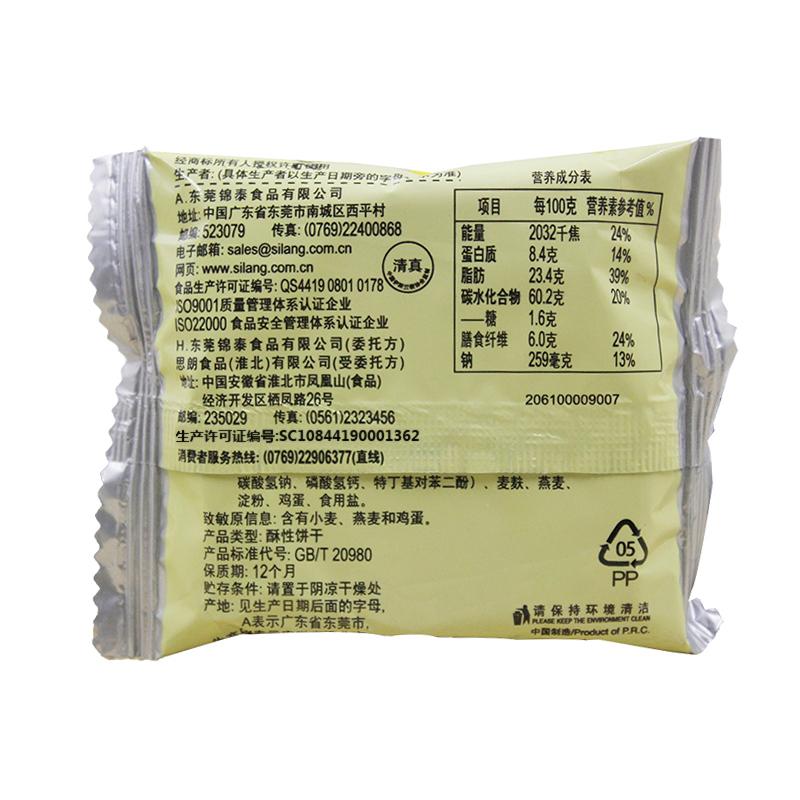 思朗纤麸消化粗粮饼干无添蔗糖高纤燕麦全麦整箱批發五谷杂粮代餐