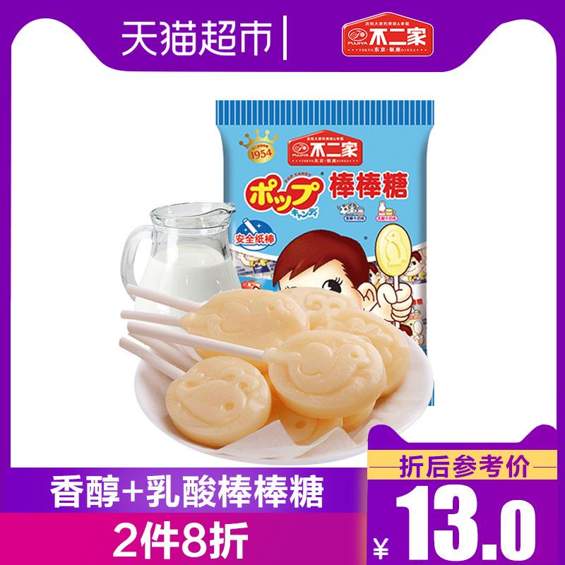 不二家牛奶棒棒糖(香醇+乳酸)20支116g/袋儿童宝宝零食糖果