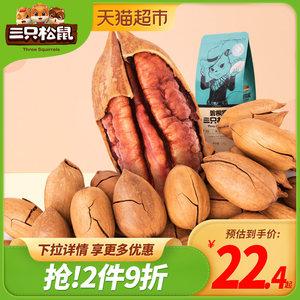 三只松鼠 碧根果225g 奶油味休闲零食坚果特产山核桃炒货长寿果干