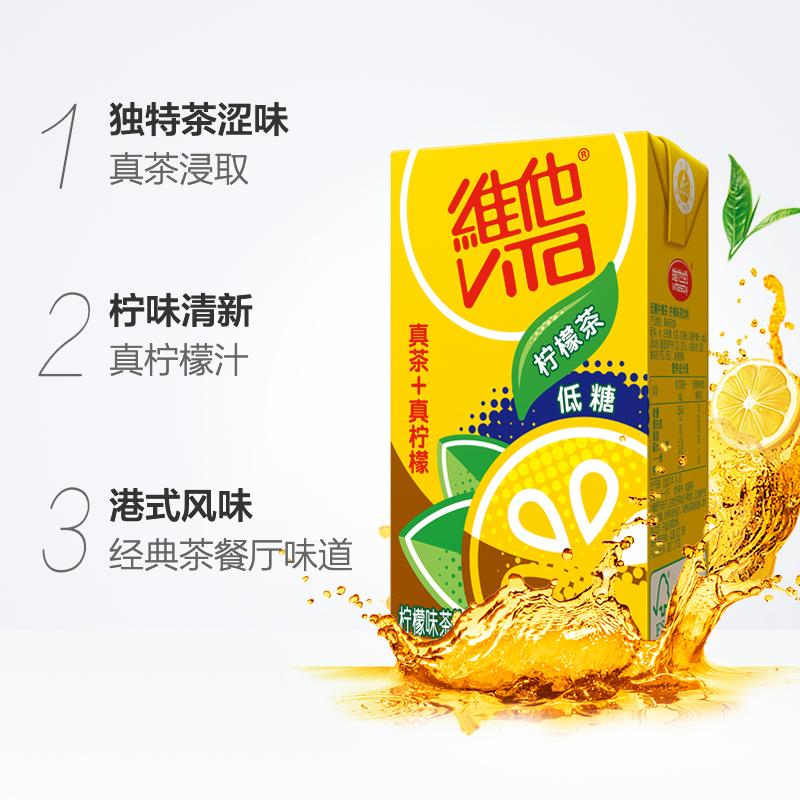 维他奶 维他低糖柠檬茶250ml*16盒/箱 真茶真柠檬 港式风味红茶