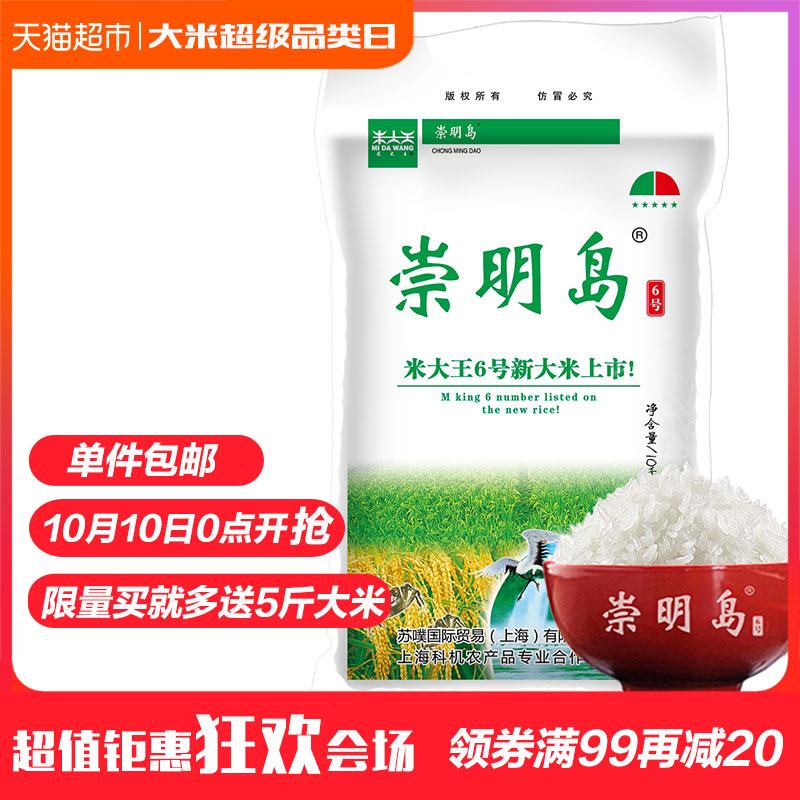 非東北稻花香非長粒香非泰米進口米 斤 20 10kg 新大米 2018 崇明島