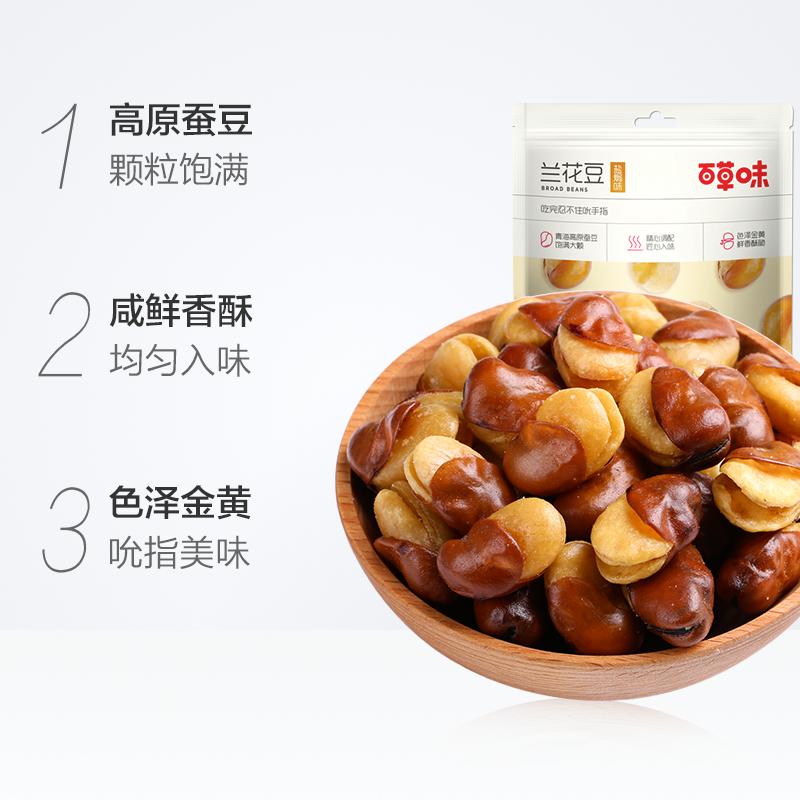 百草味 兰花豆210g(盐焗味) 休闲零食小吃蚕豆炒货坚果特产批发